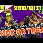【フォートナイト生放送】trick or treat!showの「ハロウィンフォートナイト」 【2018/10/31】[ゲーム実況byshow]