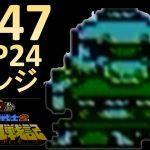 #147 リベンジMAP24 SDガンダム ガチャポン戦士2 ファミコン 【たぶやん】[ゲーム実況byたぶやんのレトロゲーム実況]