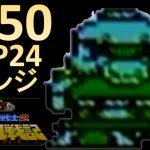 #150 リベンジMAP24 SDガンダム ガチャポン戦士2 ファミコン 【たぶやん】[ゲーム実況byたぶやんのレトロゲーム実況]