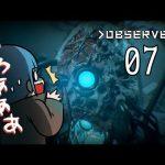 #7【observer】隠れて逃げて【実況プレイ】[ゲーム実況byるな坊]