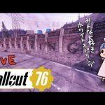 【LIVE】Fallout 76 ジャンク集めの旅【PS4版】#4[ゲーム実況byるな坊]