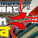 【SAVACRAFT #72】1.13.2でエンドポータルの枠潰す方法:Amplified Hard Multi【マインクラフト】[ゲーム実況byまぐにぃゲーム実況本館]