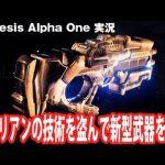 【Genesis Alpha One】エイリアンの技術を盗んで新型武器を開発【アフロマスク】[ゲーム実況byアフロマスク]