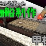 ARK Survival Evolved実況#74【貨物船制作・甲板編】[ゲーム実況by佐野ケタロウのゲーム実況ちゃんねる]