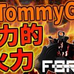 """【Bullet Force実況】このトミーガン""""ですら""""マイナー武器ってマジかよww296【TommyGun】【バレットフォース】[ゲーム実況by【実況者】 キノ3]"""