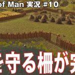 【Dawn of Man】村を守る柵が完成 そして侵入者がやってくる【アフロマスク】[ゲーム実況byアフロマスク]