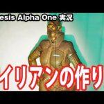 【Genesis Alpha One】未来の科学技術でエイリアンを創り出す【アフロマスク】[ゲーム実況byアフロマスク]