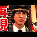 GOOD LUCK!! 【JUDGE EYES】#43[ゲーム実況byレトルト]