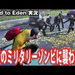 【Road to Eden】大量のミリタリーゾンビに襲われる【アフロマスク】[ゲーム実況byアフロマスク]