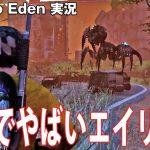 【Road to Eden】突如あらわれたエイリアンはガチでやばい奴だった【アフロマスク】[ゲーム実況byアフロマスク]