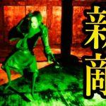 【影廊 Shadow Corridor】新しい敵は小野妹子?! その能力がやばすぎて森(Part 10)[ゲーム実況byBelle]