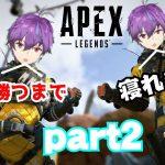 【Apex Legends】チャンピオン10回取るまで寝れま10 part2[ゲーム実況byGamenote実況 ジェイブ]