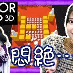 【Color Bump 3D】玉を転がして・・・悶絶!!最後は達成感アリ[ゲーム実況byゴー☆ジャス]