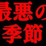【FGO】最悪の季節が来た?! 司馬懿(ライネス)ガチャで大爆死?!(前編)「Fate / Grand Order」【ガチャ】[ゲーム実況by ベル]