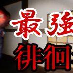 【影廊 Shadow Corridor】最強の徘徊者?! 新ステージ「聖域」に初見で挑戦!(Part 14)[ゲーム実況byBelle]