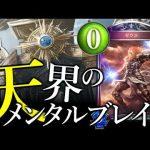 【シャドバ】ゼロZEUS降臨!天界のメンタルブレイク Heaven's Gate#3【シャドウバース/Shadowverse】[ゲーム実況byあぽろ.G]