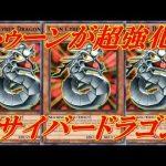 【遊戯王デュエルリンクス】【トゥーンサイバードラゴン実装】トゥーンがまたも強化+ヴァンパイア強化!Yu-Gi-Oh! Duel Links[ゲーム実況byふっちょのゲーム日記]