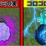 【マインクラフト】ヤミヤミの実 VS ゴロゴロの実 #9 【マイクラ ワンピース】[ゲーム実況byねが]