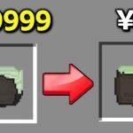 【マインクラフト】喰種借金 100万円 ⇒ 0円 【マイクラ 借金】[ゲーム実況byねが]