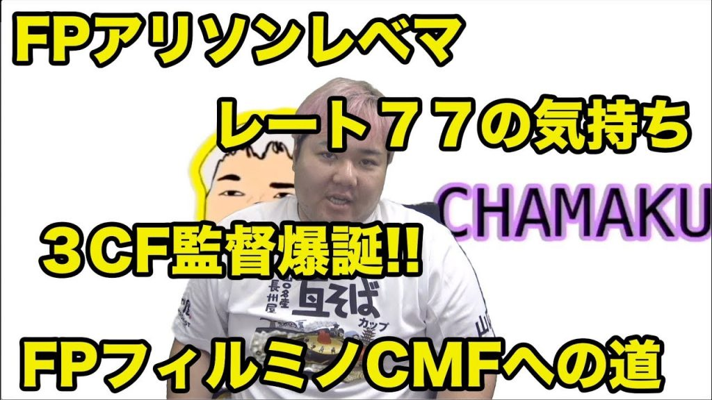 監督 3cf ウイイレ