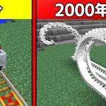 【マインクラフト】2000年後のジェットコースターがヤバい… 【マイクラ mod】[ゲーム実況byねが]