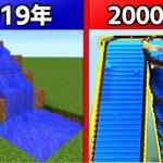 【マインクラフト】2000年後の ウォータースライダー がヤバすぎた… 【マイクラ】[ゲーム実況byねが]