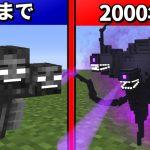 【マインクラフト】2000年後のウィザーがヤバい…? 相棒クラフト #1 【マイクラ】[ゲーム実況byねが]