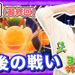 #21 END【Nintendo】ゴー☆ジャスの「ヨッシークラフトワールド 」工作の世界でヨッシーと冒険だ![ゲーム実況byゴー☆ジャス]