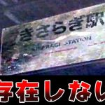 『 きさらぎ駅 』という存在しない駅を知っていますか?【怪異症候群3 #1】[ゲーム実況byキヨ。]