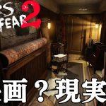 【日本語訳】映画なのか現実なのかわけわからないホラゲーが精神的につらい「Layers of Fear 2(レイヤーズオブフィアー 2)」(Part 02)[ゲーム実況by ベル]