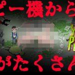 【ホラー】コピー機から手がたくさん生えた敵が頭を串刺しにしてくるんだけど「YUPPIE PSYCHO(ヤッピー サイコ)」(Part 09)[ゲーム実況by ベル]