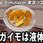 【Cooking Simulator】豚肉とジャガイモを使った料理に挑戦【アフロマスク】[ゲーム実況byアフロマスク]
