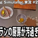 【Cooking Simulator】レストランの厨房が汚過ぎた結果【アフロマスク】[ゲーム実況byアフロマスク]
