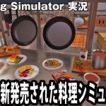 【Cooking Simulator】Steamで新発売された料理シミュレーターを体験してみた【アフロマスク】[ゲーム実況byアフロマスク]