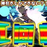 【FGO】虹回転キター! 神ジュナを神引きできるか?!(アルジュナ オルタ)「Fate / Grand Order」【ガチャ】[ゲーム実況by ベル]