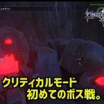 【KINGDOM HEARTS Ⅲ】#4 ロックタイタンとの戦い!!【キングダムチェーン縛り】【クリティカル】[ゲーム実況byやわやわ]