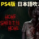 【PS4版 Home Sweet Home】怖すぎてヤバイと噂のタイ産ホラーゲームを初見実況【日本語吹き替え】[ゲーム実況by吟醸姉妹のゲーム実況]