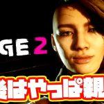 最終回!ストーリー短くね?RAGE2実況!【日本語】PS4 レイジ2 #7[ゲーム実況byカーソンLee]