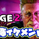 とりあえず痩せろw RAGE2実況!【日本語】PS4 レイジ2 #4[ゲーム実況byカーソンLee]