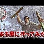 #11【龍が如く 維新!】かつて日本には、英雄(みぃちゃん)がいた。【初見実況】[ゲーム実況byみぃちゃんのゲーム実況ちゃんねる。]