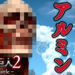 【進撃の巨人2 FB】超大型巨人アルミンの顔が微妙におもしろいんだがww(#14)【進撃の巨人2 Final Battle(ファイナルバトル)】[ゲーム実況by ベル]