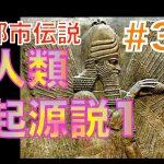 【都市伝説】#3 人類起源説1[ゲーム実況by新宿艦隊のFFRK実況]