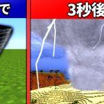 【マインクラフト】3秒後…進化した台風がヤバい… 【マイクラ mod】[ゲーム実況byねが]