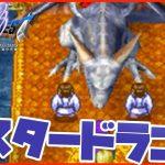 【ドラゴンクエスト5】マスタードラゴンが復活しました!そろそろ終わり!? #26 – すずきたかまさのドラクエ5 実況[ゲーム実況byすずきたかまさのゲーム実況]