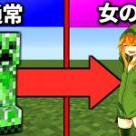 【マインクラフト】クリーパーが女の子に!? 相棒クラフト #3 【マイクラ】[ゲーム実況byねが]
