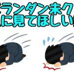 【パズドラ】ランキングダンジョン 龍契士&龍喚士杯2 まだクリアしていない人に見てほしい動画[ゲーム実況byダチョー]