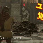 【A Plague Tale】#19 ユーゴ覚醒 ねずみの王様になる【ゲーム実況】A Plague Tale Innocence プレイグテイル[ゲーム実況by島津の鉄砲兵]