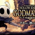 【夏のホラー特集】HOLLOW KNIGHT:「神の家」Godmaster DLC!究極のボスラッシュへの挑戦【ホロウナイト】[ゲーム実況by癒しのあいろん雑学ゲーム実況]