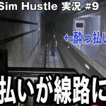 【Metro Sim Hustle】酔っ払いが線路に侵入した時の対処法【アフロマスク】[ゲーム実況byアフロマスク]