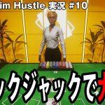 【Metro Sim Hustle】ブラックジャックで高級マンションの家賃を稼ぐ【アフロマスク】[ゲーム実況byアフロマスク]